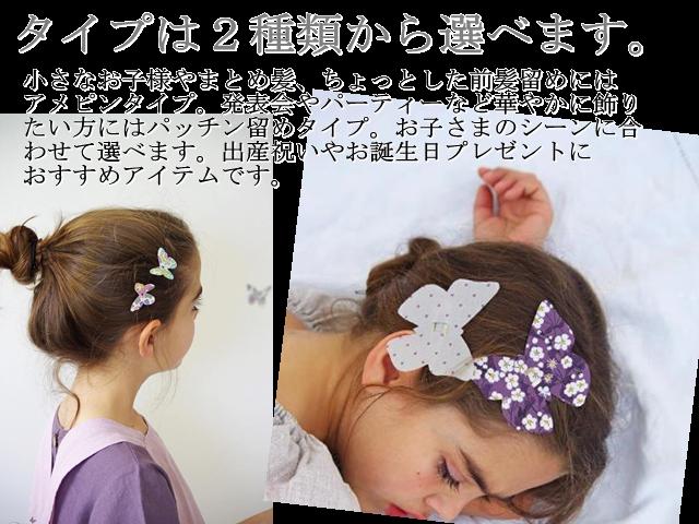 外国の蝶の髪飾り リバティプリント 子どもヘアアクセ